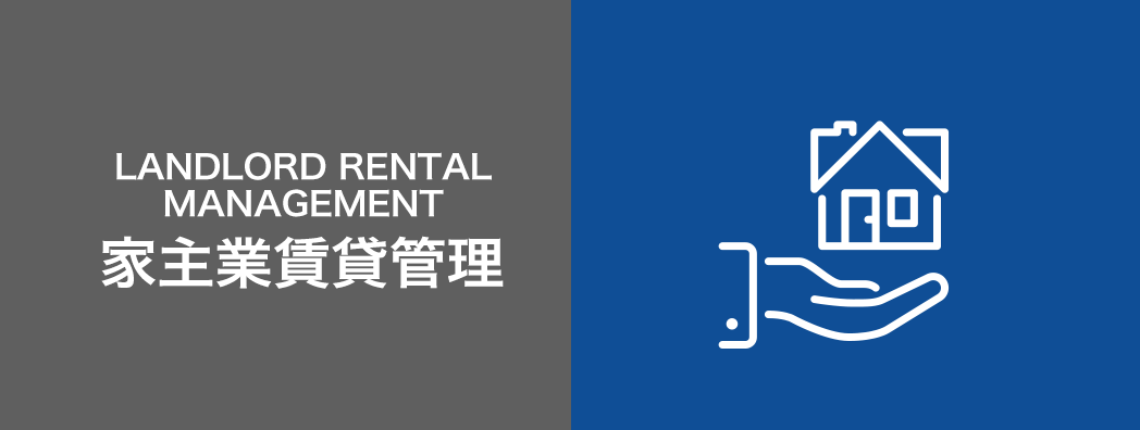 家主業賃貸管理 LANDLORD RENTAL MANAGEMENT