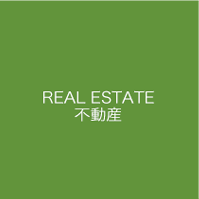 不動産 REAL ESTATE